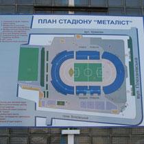 Стадион «Металлист» откроют за 3 часа до матча на Кубок Украины