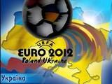 На Евро-2012 пока больше всех хотят поехать Германия, Голландия, Норвегия и …Черногория