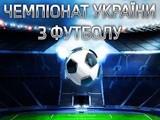 Чемпионат Украины по футболу. Борьба за медали ожесточается