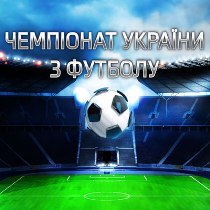 Чемпионат Украины по футболу. Никто не собирается уступать