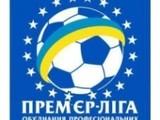 Итоги 28-го тура премьер-лиги. Кто составит Металлисту компанию в Лиге Европы?
