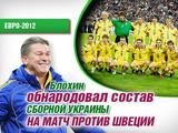 Блохин обнародовал состав сборной Украины на матч против Швеции