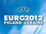 Евро-2012 стартовало