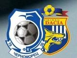 Черноморец стартует в Лиге Европы. Анонс и время трансляции матча