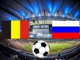 Россия-Бельгия: анонс и интересные факты