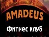 Амадеус (на Мира), фитнес-клуб