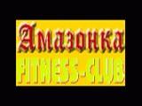 Амазонка, фитнес-клуб
