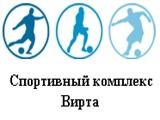 Вирта, спорткомплекс