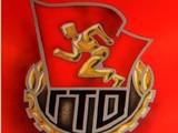 ГТО, спортивный клуб