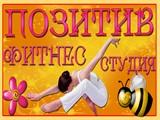 Позитив, фитнес-студия
