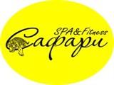 Сафари, спортивно-оздоровительный центр