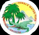 Джунгли, аквапарк