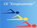 Кондиционер, спортивный клуб