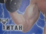 Титан, тренажерный зал