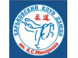 Детский клуб дзюдо им. А.С.Макаренко