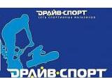 Драйв-Спорт, магазин
