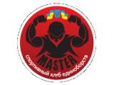 Мастер, спортивный клуб единоборств (тренировочный центр Федерации боевого самбо Украины)