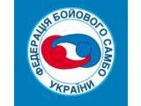 Клуб боевого самбо (тренировочный центр Федерации боевого самбо Украины)