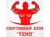 Темп, спортивный клуб