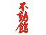 Фудокан, клуб каратэ