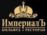 ИмпериалЪ, ресторан
