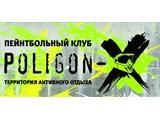 Полигон-Х, пейнтбольный клуб