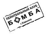 Бомба, пейнтбольный клуб