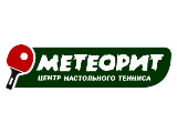 Метеорит, центр настольного тенниса