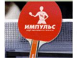 Импульс, клуб настольного тенниса
