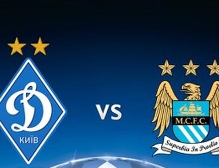 Стали известны цены билетов на матч киевского «Динамо» и «Манчестер Сити» (СХЕМА)