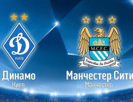 Накануне матча с киевским «Динамо» «Манчестер Сити» постиг разгром