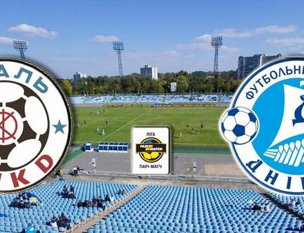 Четвертьфинал Кубка Украины «Сталь» – «Днепр»: второй матч не нужен?