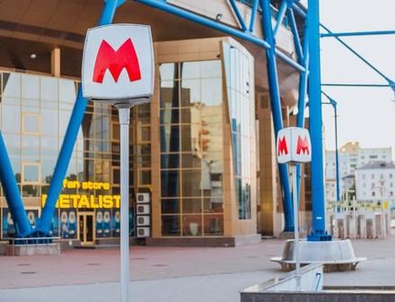 Из-за матча «Шахтер» – «Сельта» харьковское метро будет работать до двух часов ночи