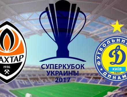 Сегодня «Шахтер» и «Динамо» разыграют Суперкубок Украины