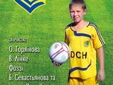 В Харькове пройдет футбольный турнир памяти Дани Дидыка