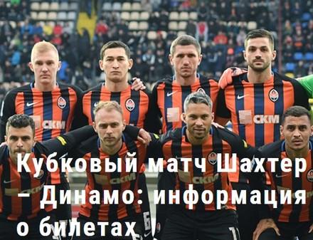 Шахтер - Динамо: билеты на матч Кубка Украины в Харькове поступили в продажу