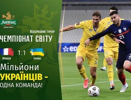 Сборная Украины отобрала очки у действующих чемпионов мира