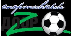 Спортивный Дозор